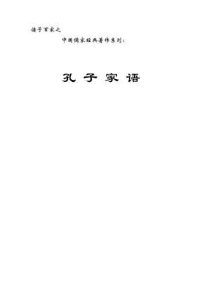 《孔子家语》.pdf