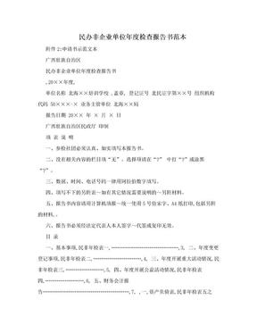 民办非企业单位年度检查报告书范本.doc
