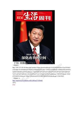 """三联生活周刊 2014年第10 期  2014""""两会""""话题 深化改革的空间.doc"""