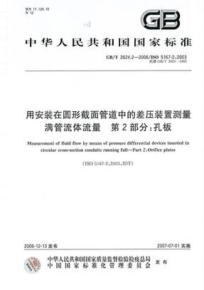 GB.T 2624.2-2006(孔板).pdf