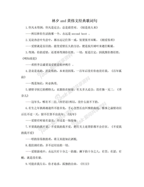 林夕and黄伟文经典歌词句.doc