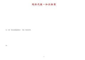 线性代数知识框架(word版).doc