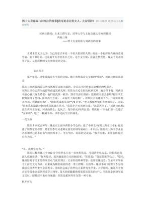 博士夫妻陈陈与刘西拉的故事.docx