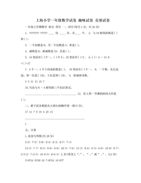 上海小学一年级数学试卷 趣味试卷 竞赛试卷.doc