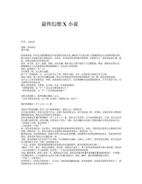最终幻想X小说.doc