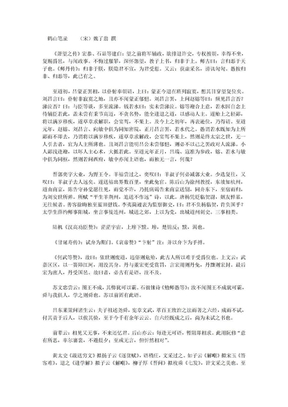 054《鹤山笔录》(宋)魏了翁 撰.doc