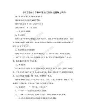 [教学]南宁市外东环地区发展控制规划简介.doc