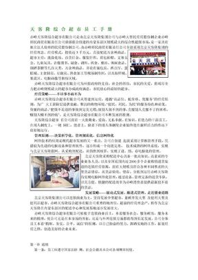天客隆综合超市员工手册.doc