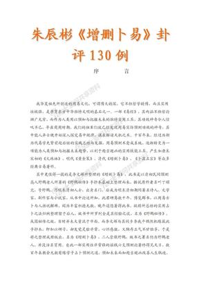 朱辰彬《增删卜易》卦评175例.doc