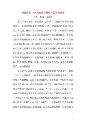 黄鉴谈易《人与自然环境学》的调理.pdf