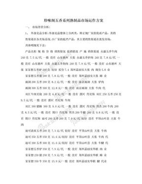 珍味阁五香系列熟制品市场运作方案.doc