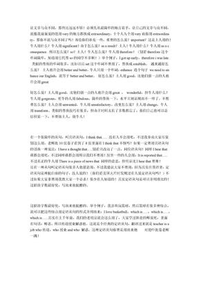 高考英语作文写作技巧.docx