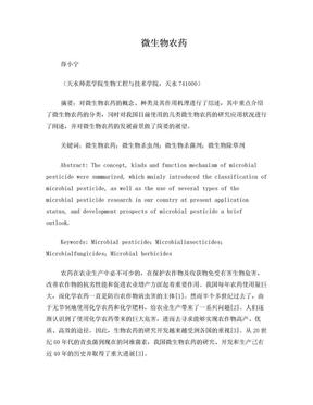 微生物农药综述.doc