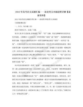 2016年高考语文试题汇编——论述类文本阅读附详解【最新资料】.doc