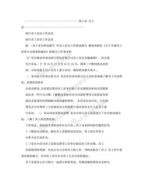 银行员工家访工作总结.doc