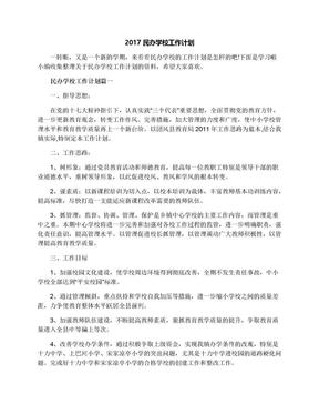2017民办学校工作计划.docx