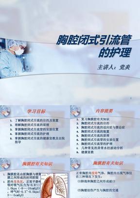 胸腔闭式引流管护理.ppt