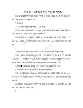 中央42号文件代课教师 学案42教师版.doc