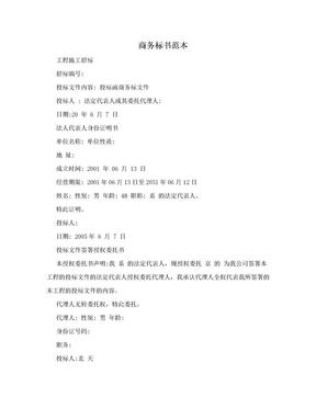 商务标书范本.doc