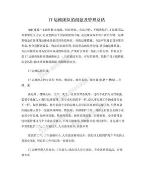 IT运维团队的组建及管理总结.doc
