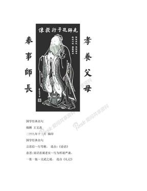 国学经典名句.doc