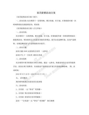 家具促销活动方案.doc