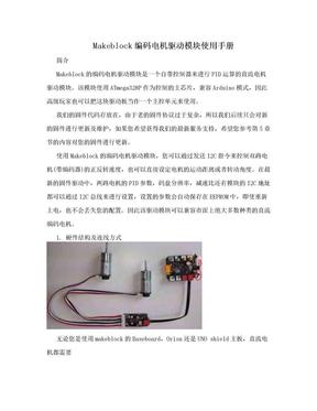 Makeblock编码电机驱动模块使用手册.doc