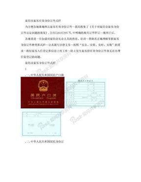 旅馆旅客住宿登记身份证件式样.doc