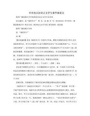 中央电大汉语言文学专业毕业论文.doc