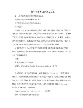高中英语教研活动记录表.doc