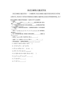 因式分解练习题及答案.doc