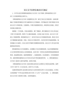 语言文字法律法规及有关规定.doc