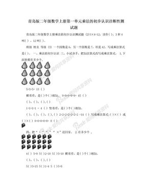 青岛版二年级数学上册第一单元乘法的初步认识诊断性测试题.doc