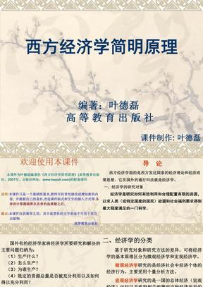 《西方经济学简明原理》课件(叶德磊编着)习题答案完整版.ppt