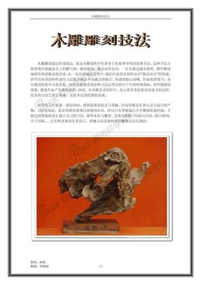 木雕雕刻技法.pdf