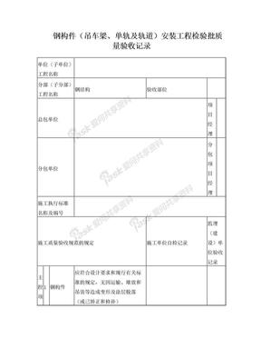 轨道安装工程验收表格及起重机轨道安装要求相关资料.doc