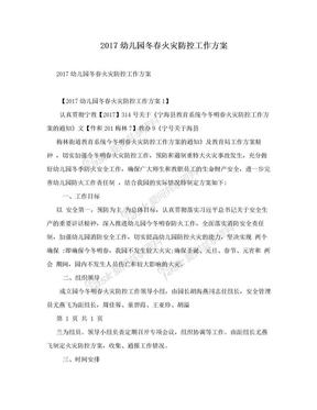 2017幼儿园冬春火灾防控工作方案.doc