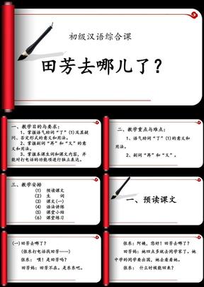 初级汉语综合课_田芳去哪儿了.ppt