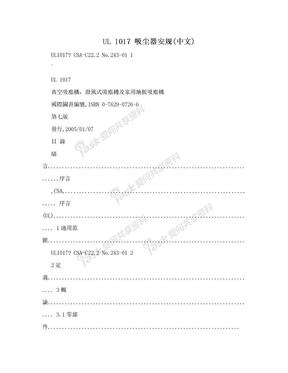 UL 1017 吸尘器安规(中文).doc