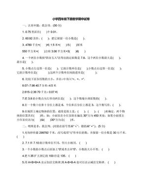 小学四年级下册数学期中试卷.docx