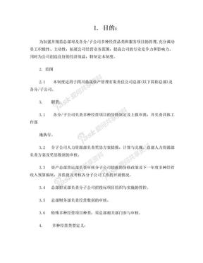 多种经营管理制度(修订版).doc
