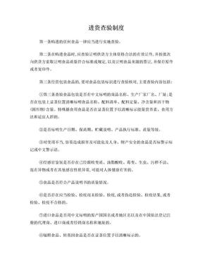 保证食品安全规章制度(共12项).doc
