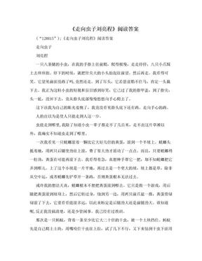 《走向虫子刘亮程》阅读答案.doc