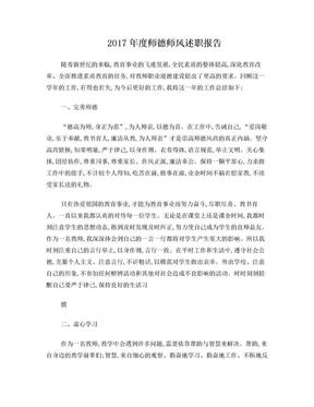 2017年度师德师风述职报告.doc