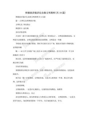 师德演讲稿讲礼仪做文明教师(共10篇).doc