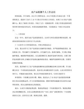 农产品检测个人工作总结.doc