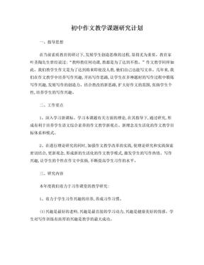 初中作文教学课题研究计划.doc