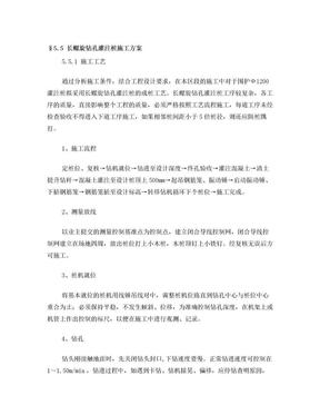 长螺旋钻孔灌注桩施工方案.doc