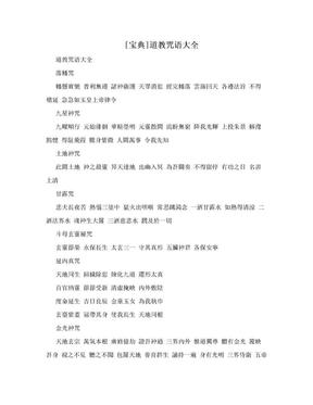 [宝典]道教咒语大全.doc