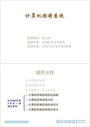 天津大学计算机控制系统(下)1.计算机控制系统理论基础.pdf